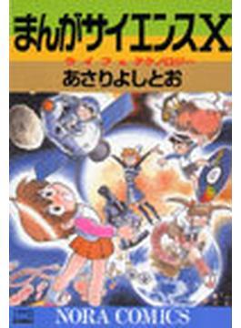 まんがサイエンス 10 (ノーラコミックスDELUXE)(ノーラコミックスDX)