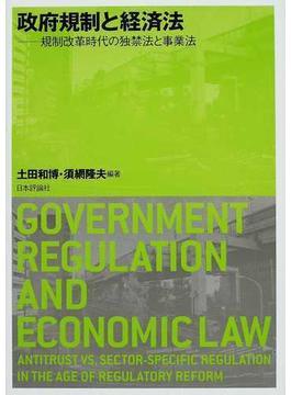 政府規制と経済法 規制改革時代の独禁法と事業法