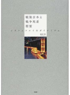 戦後日本と戦争死者慰霊 シズメとフルイのダイナミズム