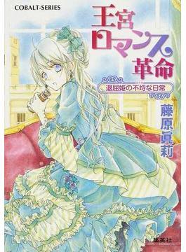 王宮ロマンス革命 退屈姫の不埒な日常(コバルト文庫)