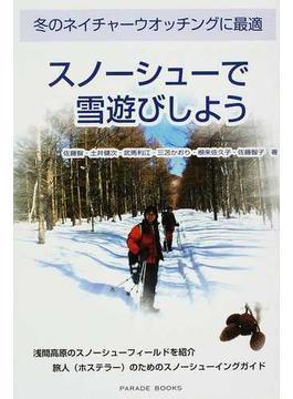 スノーシューで雪遊びしよう 冬のネイチャーウオッチングに最適(Parade books)