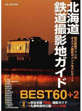 北海道鉄道撮影地ガイドBEST60+2 地元鉄道ファンがオススメ撮影ポイントをナビゲート