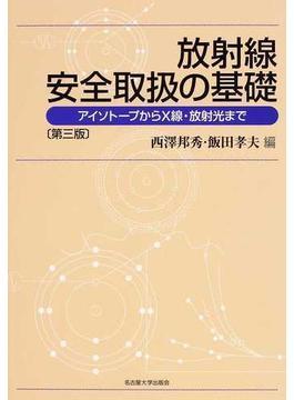 放射線安全取扱の基礎 アイソトープからX線・放射光まで 第3版