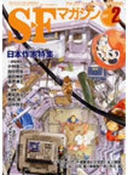 SFマガジン 日本作家特集 2007.2
