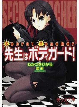 先生はボディガード! Secret Teacher(美少女文庫)