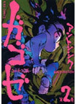 ガゴゼ 2 (バーズコミックス)