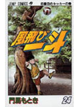 風飛び一斗 24 (ジャンプコミックス)(ジャンプコミックス)