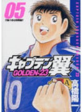 キャプテン翼 05 GOLDEN−23 (ヤングジャンプ・コミックス)