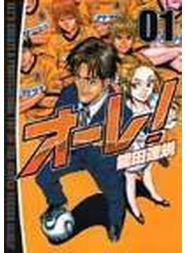 オーレ! 1 (BUNCH COMICS)