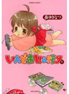 いんどあHappy 1 (バンブーコミックス)