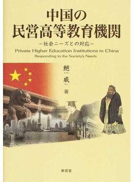 中国の民営高等教育機関 社会ニーズとの対応