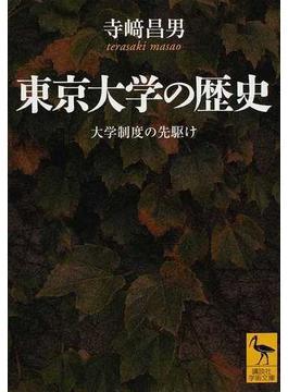 東京大学の歴史 大学制度の先駆け(講談社学術文庫)