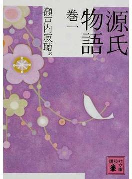 源氏物語 巻1(講談社文庫)
