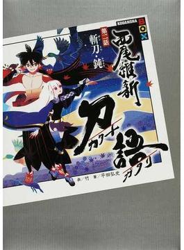 刀語 第2話 斬刀・鈍(講談社BOX)
