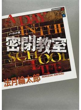 密閉教室 A DAY IN THE SCHOOL LIFE ノーカット版(講談社BOX)