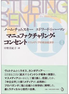 マニュファクチャリング・コンセント マスメディアの政治経済学 2