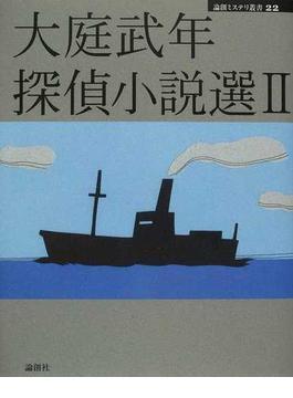 大庭武年探偵小説選 2