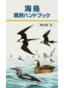 海鳥識別ハンドブック