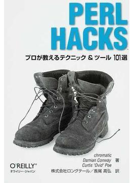 Perl Hacks プロが教えるテクニック&ツール101選