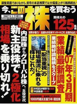 今、この株を買おう 2007年上半期号 期待大の125銘柄世界が狙う!出遅れの日本マーケットこそ、お宝の山だ!