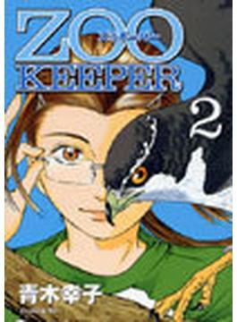 ZOOKEEPER 2 (イブニングKC)(イブニングKC)