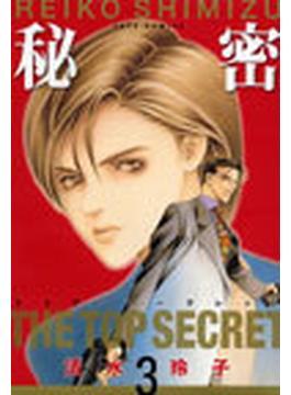 秘密 トップ・シークレット 3(ジェッツコミックス)