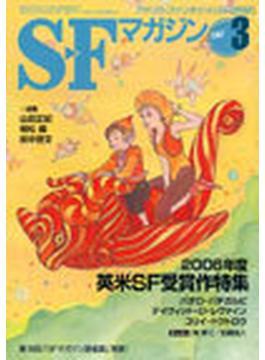 SFマガジン 2006年度・英米SF受賞作特集 2007.3