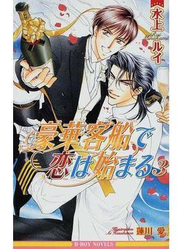 豪華客船で恋は始まる 新装版 3(B-BOY NOVELS(ビーボーイノベルズ))