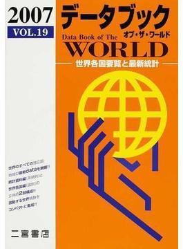 データブックオブ・ザ・ワールド 世界各国要覧と最新統計 Vol.19(2007)