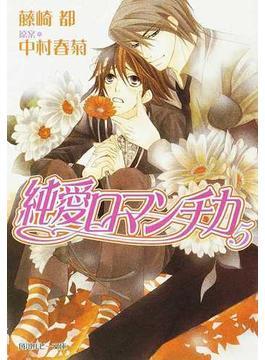 純愛ロマンチカ 5(角川ルビー文庫)
