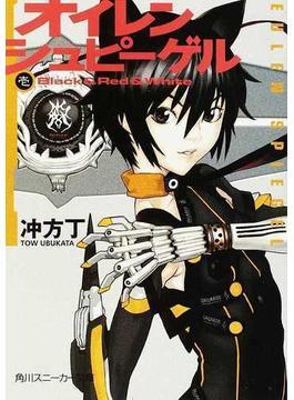 オイレンシュピーゲル 1 Black & Red & White(角川文庫)