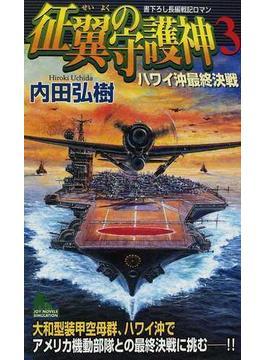 征翼の守護神 書下ろし長編戦記ロマン 3 ハワイ沖最終決戦