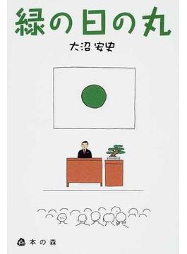緑の日の丸