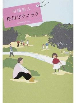 桜川ピクニック