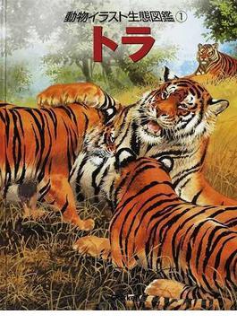 動物イラスト生態図鑑 図書館版 1 トラ