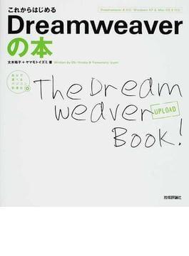 これからはじめるDreamweaverの本