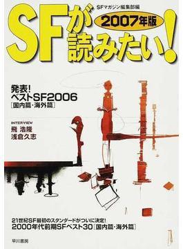 SFが読みたい! 2007年版 発表!ベストSF2006〈国内篇・海外篇〉