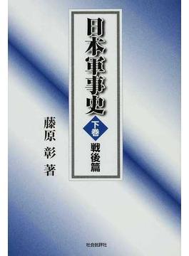 日本軍事史 下巻 戦後篇