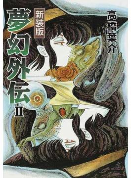 夢幻外伝 新装版 2(朝日コミック文庫(ソノラマコミック文庫))