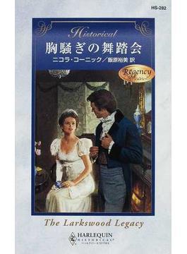 胸騒ぎの舞踏会(ハーレクイン・ヒストリカル)