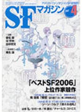 SFマガジン 「ベストSF2006」上位作家競作 2007.4