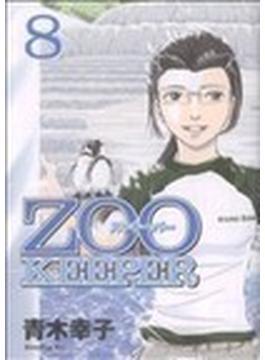 ZOOKEEPER(講談社コミックスイブニング) 8巻セット(イブニングKC)