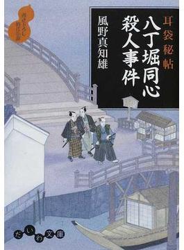 八丁堀同心殺人事件 書き下ろし時代小説(だいわ文庫)