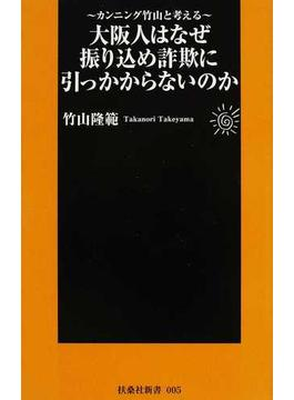 大阪人はなぜ振り込め詐欺に引っかからないのか カンニング竹山と考える(扶桑社新書)
