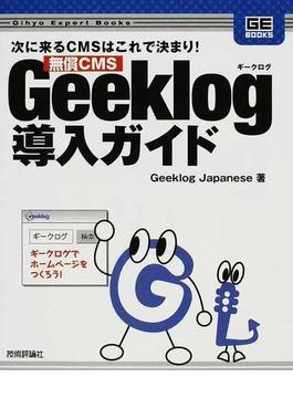 無償CMS Geeklog導入ガイド 次に来るCMSはこれで決まり!