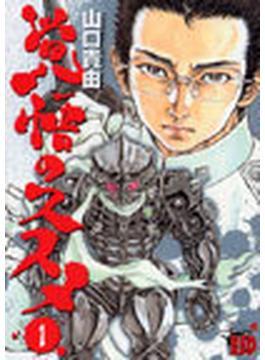 覚悟のススメ 1(チャンピオンREDコミックス)