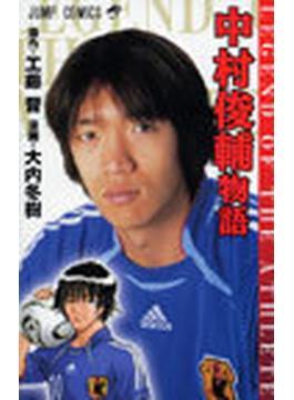 中村俊輔物語 (ジャンプ・コミックス)