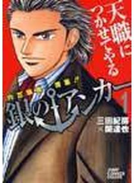 銀のアンカー 1 (ジャンプ・コミックスデラックス)