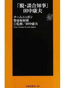 「脱・談合知事」田中康夫 裏切り談合知事は逮捕、談合排除知事は落選。(扶桑社新書)
