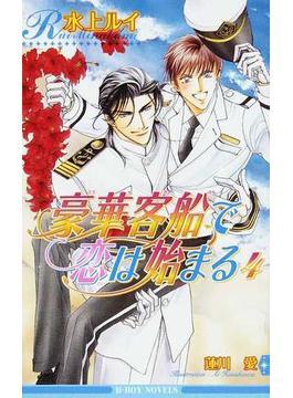 豪華客船で恋は始まる 新装版 4(B-BOY NOVELS(ビーボーイノベルズ))